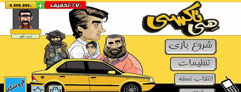 دانلود بازی hey taxi هی تاکسی اندروید با پول بی نهایت