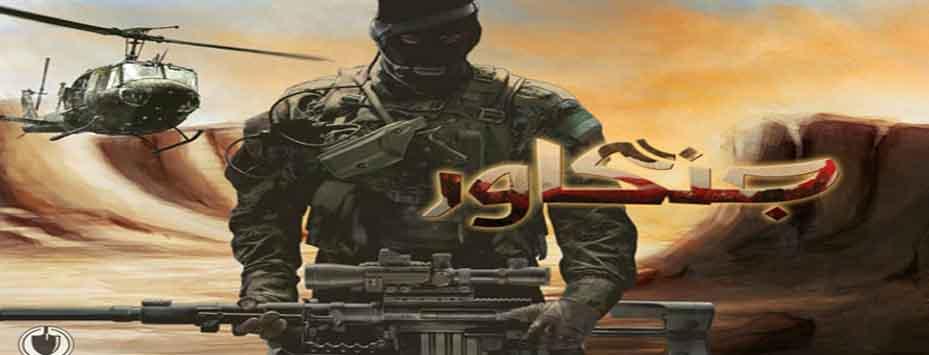 دانلود بازی جنگاور ایرانی اندروید با سکه بی نهایت