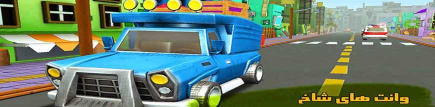 دانلود بازی اتومبیل رانی وانتی هک شده (1)