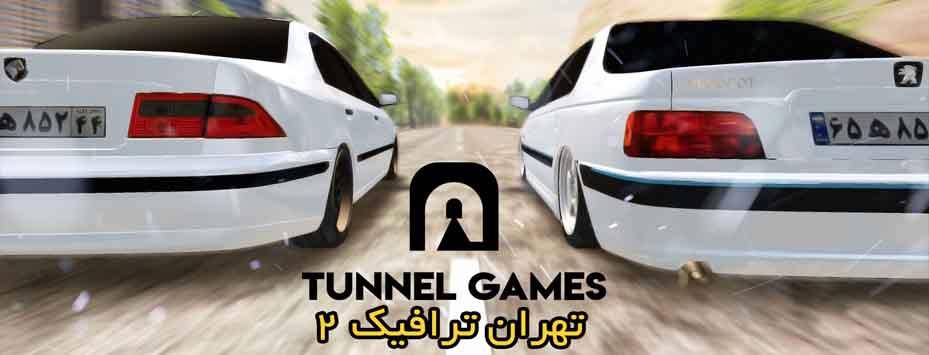 دانلود نسخه هک شده بازی تهران ترافیک 2 با پول بی نهایت