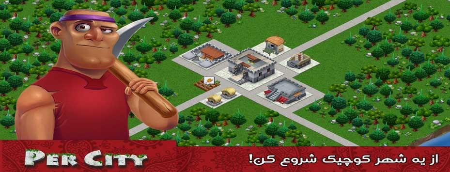 دانلود بازی پرسیتی - شهر پارسی اندروید با پول بی نهایت