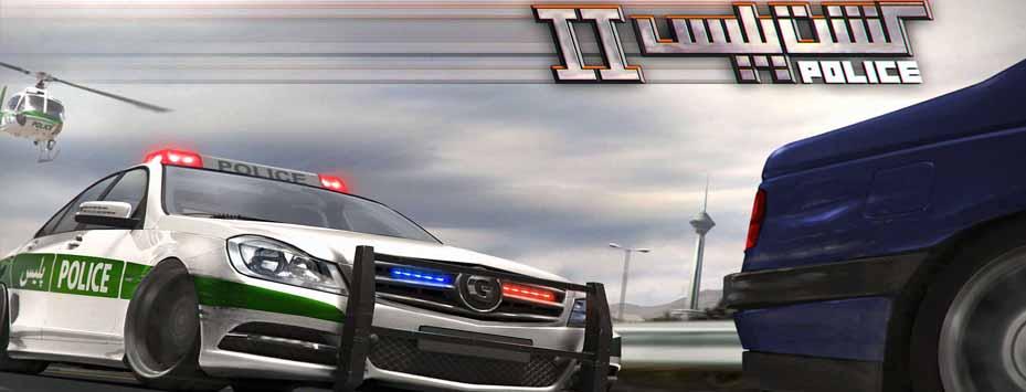 دانلود بازی گشت پلیس 2 اندروید 2.1 با پول بی نهایت